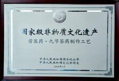 雷电竞注册药·九节茶药制作工艺文化遗产